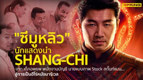 ซีมูหลิว พระเอกหนังชาง-ชี Shang-Chi : เรียนรู้ชีวิตฮีโร่ Marvel เอเชียคนแรก