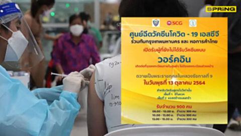 เช็กที่นี่! วอล์กอินฉีดวัคซีนโควิดฟรี 900 คน เนื่องในวันที่ 16 ต.ค.